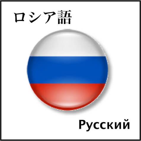 ロシア語ブロク
