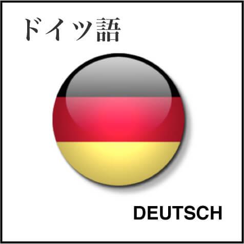 ドイツ語ブロク