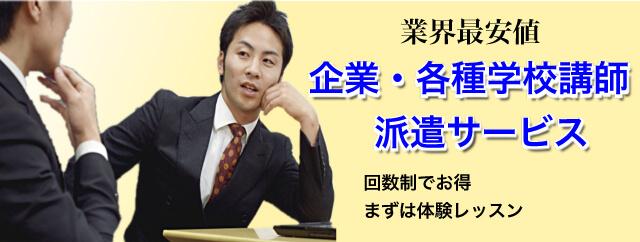 企業・各種学校講師派遣サービス