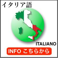 イタリア語留学提携校