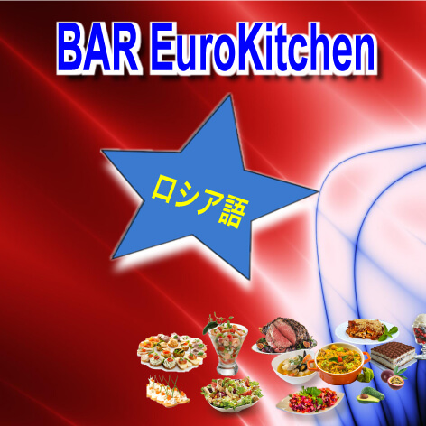 EuroLIngual 「Bar EuroKitchen-Russian」