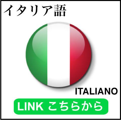 イタリア語リンク