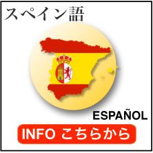 スペイン語留学提携校