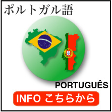 ポルトガル語留学提携校