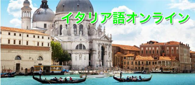 イタィア語オンライン EuroLingual