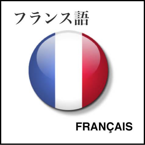 フランス語ブロク