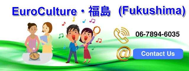 EuroCultureのお問合わせです。福島 (Fukushima)