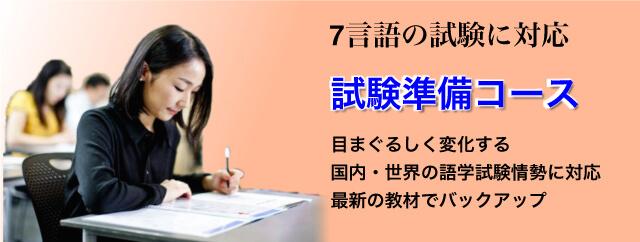 試験準備コース