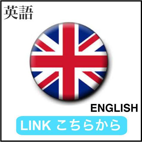 英語リンク