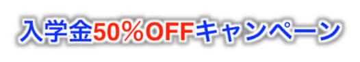 入学金50%OFFキャンペーン