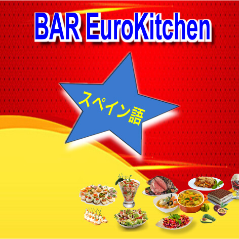EuroLIngual 「Bar EuroKitchen-Spanish」
