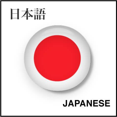 日本語ブロク