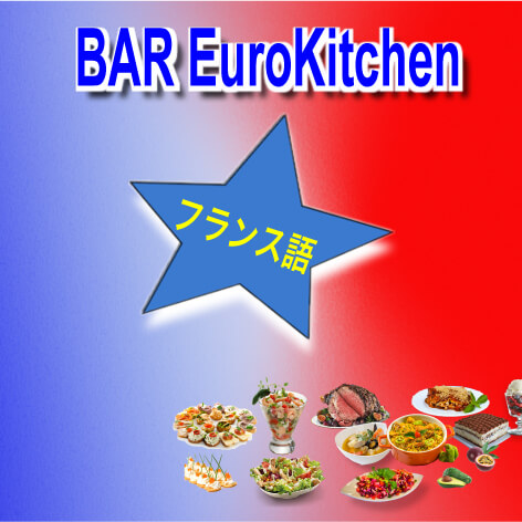 EuroLIngual 「Bar EuroKitchen-French」