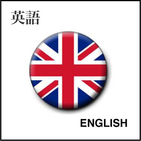 英語ブロク