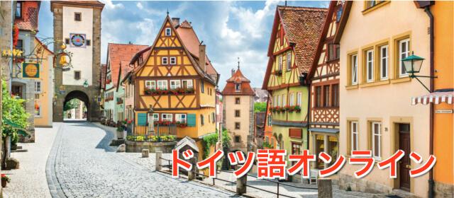 ドイツ語オンライン-EuroLingual