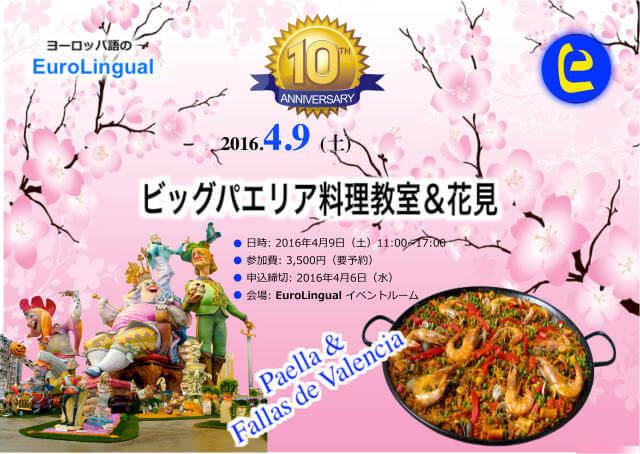 EuroLIngual 「ビッグパエリア料理教室&花見!」
