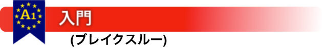 A1 入門-(ブレイクスルー)