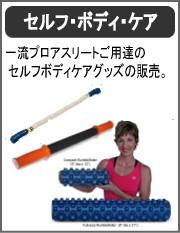 セルフボディケア・ジャパン