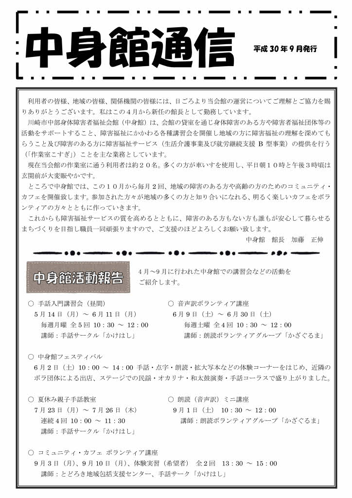 中身館通信 平成30年9月号