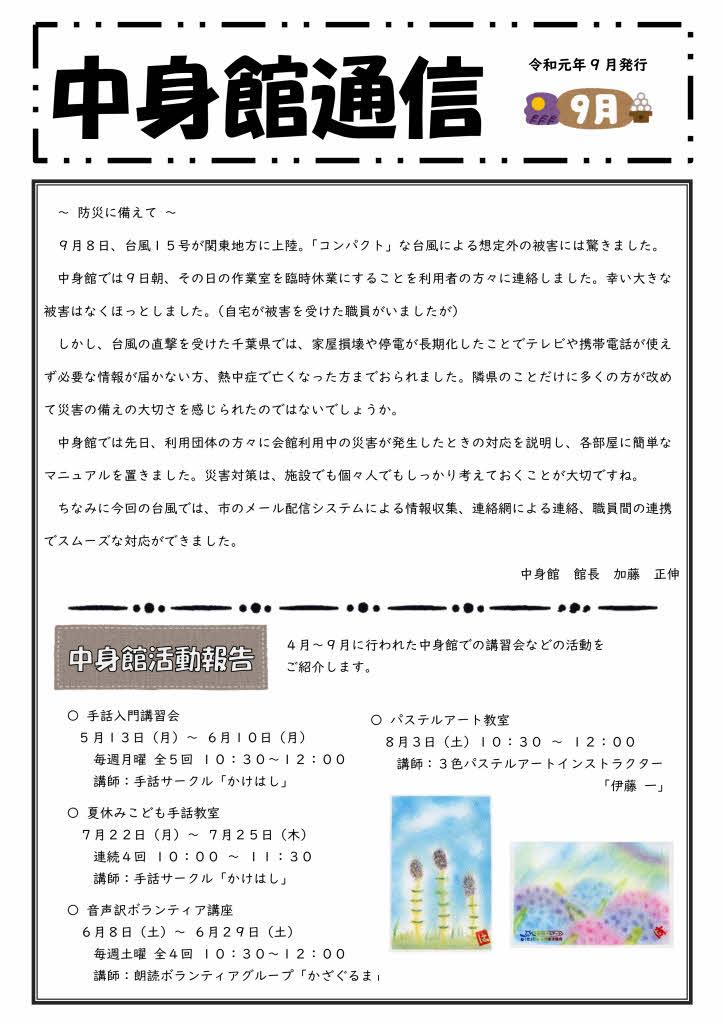中身館通信 令和元年9月号
