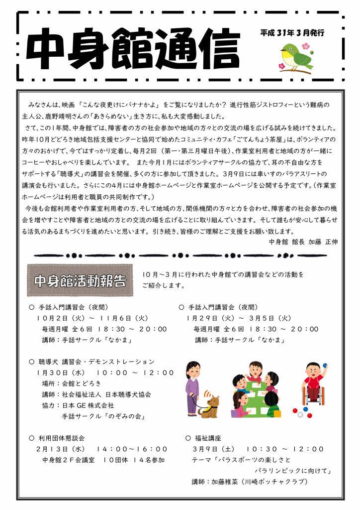 中身館通信 平成31年3月号