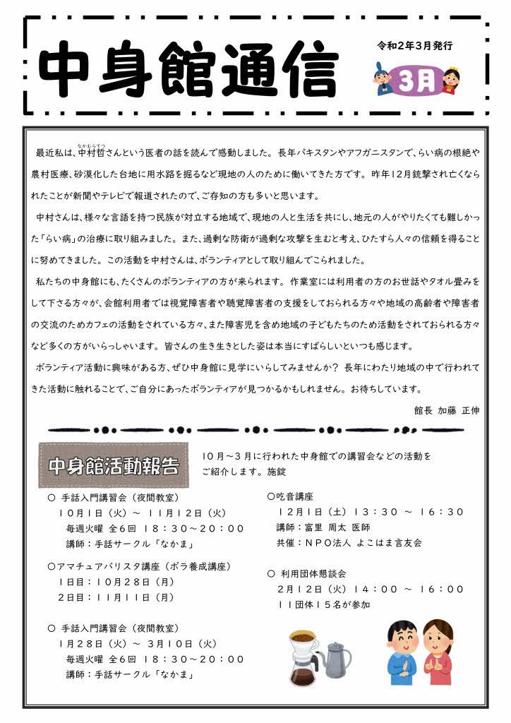 中身館通信 令和2年3月号