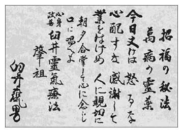 Los Cinco Principios en japones