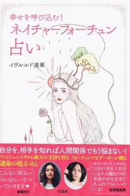 幸せを呼び込む!ネイチャーフォーチュン占い(宝島社) ¥1390(税抜)