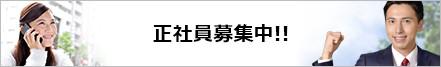 有限会社岡田木工製作所_正社員募集中