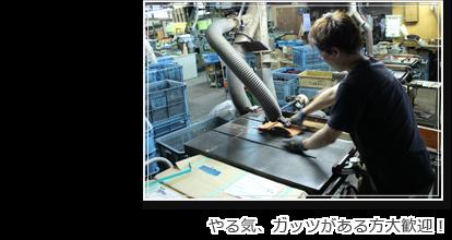 関市岡田木工製作所_求人採用_やる気ガッツがある方大歓迎!