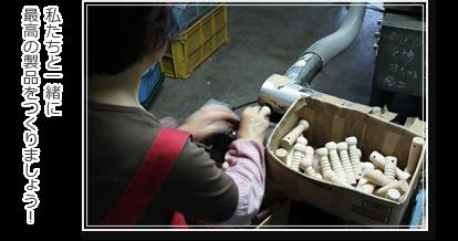 関市岡田木工製作所_求人採用_私たちと最高の製品をつくりましょう!