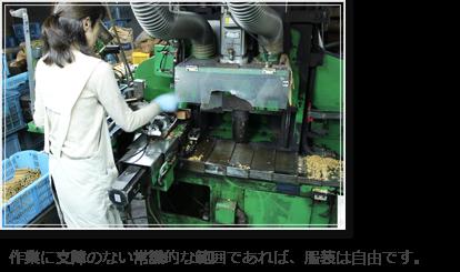 関市岡田木工製作所_求人採用_服装は自由です