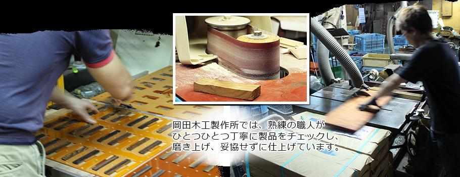有限会社岡田木工製作所_設備イメージ画像2