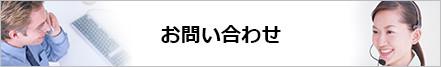 有限会社岡田木工製作所_お問い合わせ