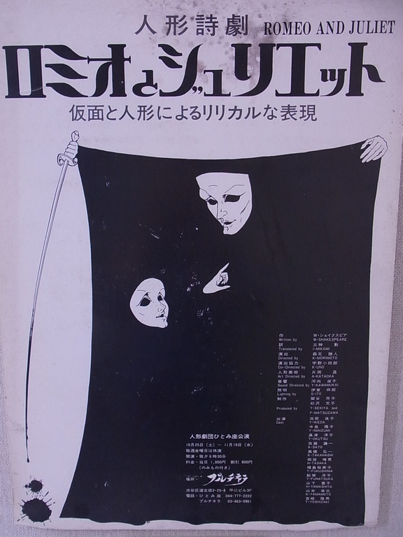 1975年のポスター。 人形詩劇です。