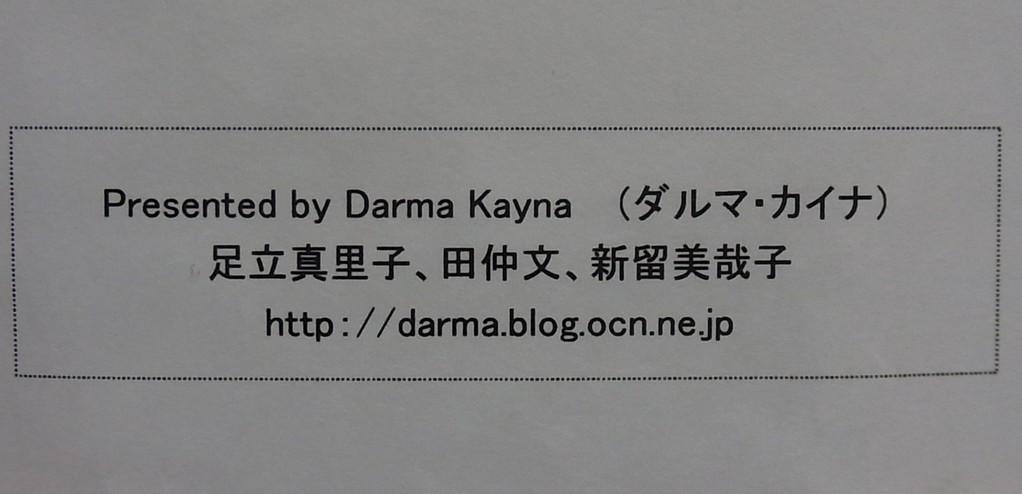 バリ島の竹ガムランユニット*ダルマ・カイナ