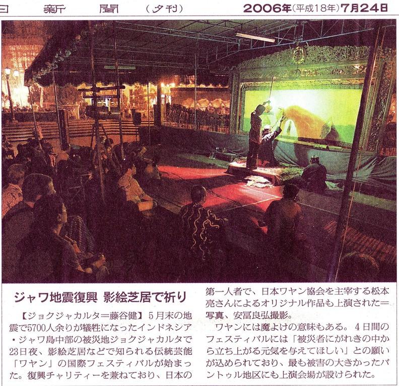 2006年7月 * ジャワ島公演/影絵詩劇『水のおんな』