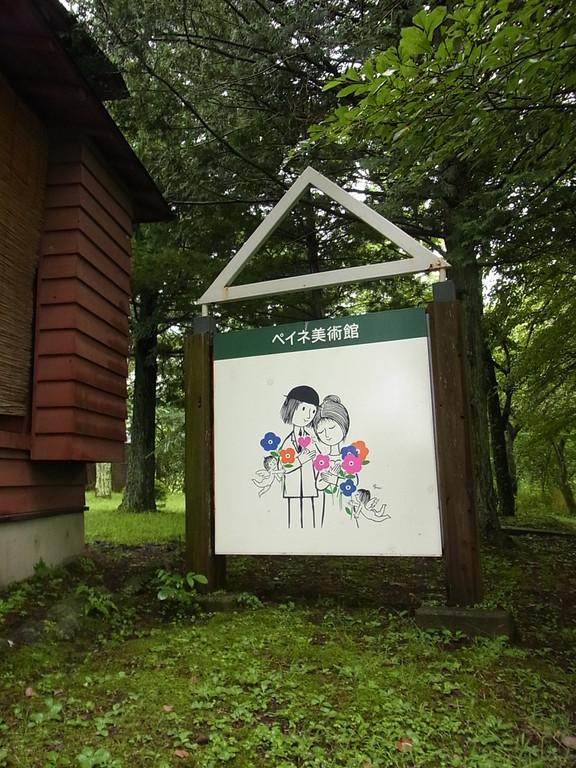 """1933年築の """" 軽井沢・夏の家 """" を移築、美術館として利用。"""