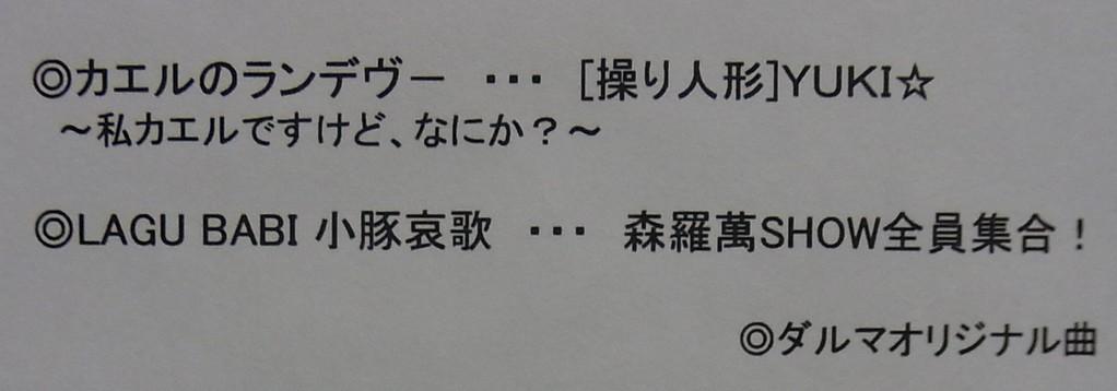 YUKI☆はこの2曲でコラボ♪