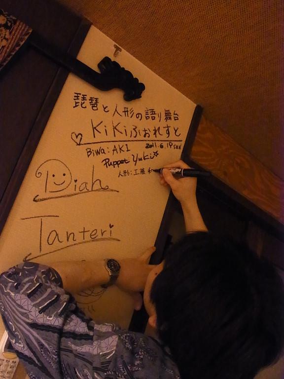 楽屋サイン。流れを無視して漢字でサインする工藤氏。