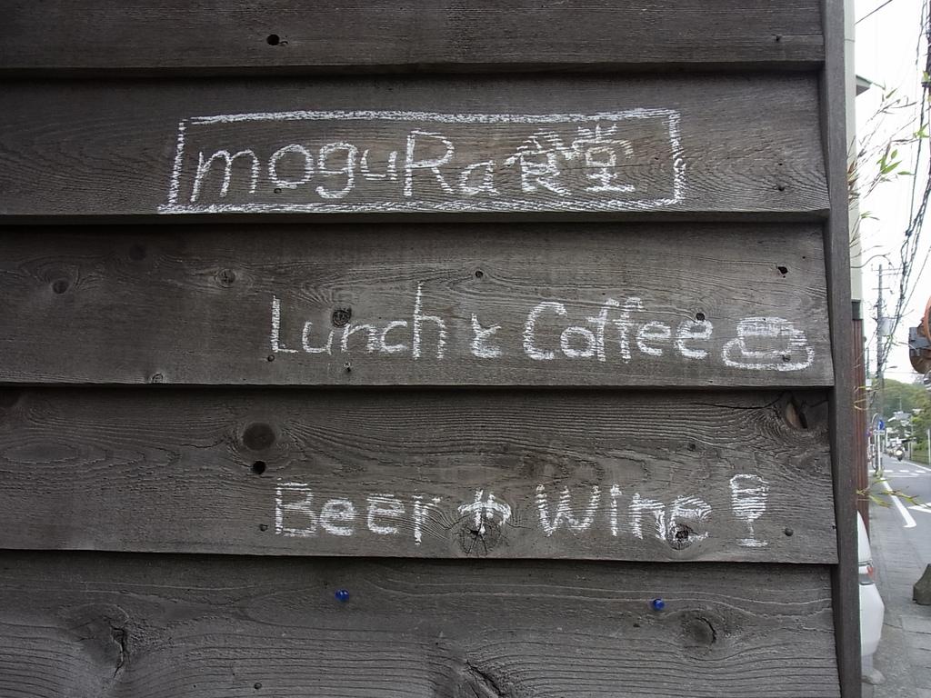 近くのモグラ食堂で・・・