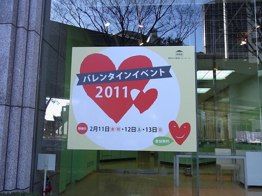 ヴァレンタイン・イベントに出演。