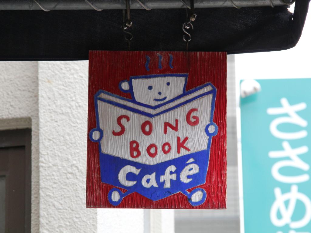 鎌倉の絵本とうたのカフェ♪ ソング・ブック・カフェ