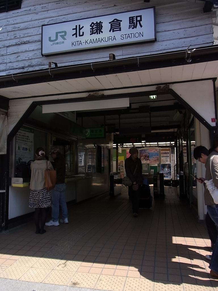 北鎌倉、到着~♪