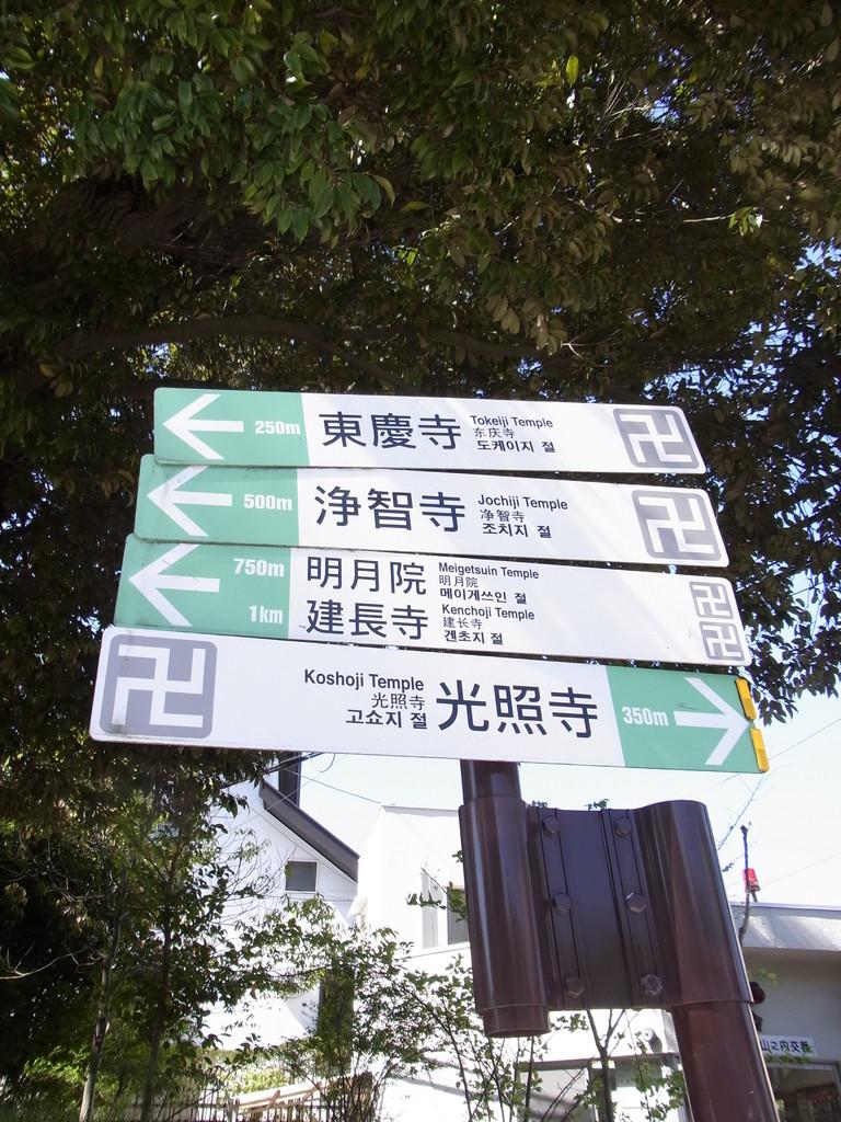 今日のイベントは浄智寺にて。