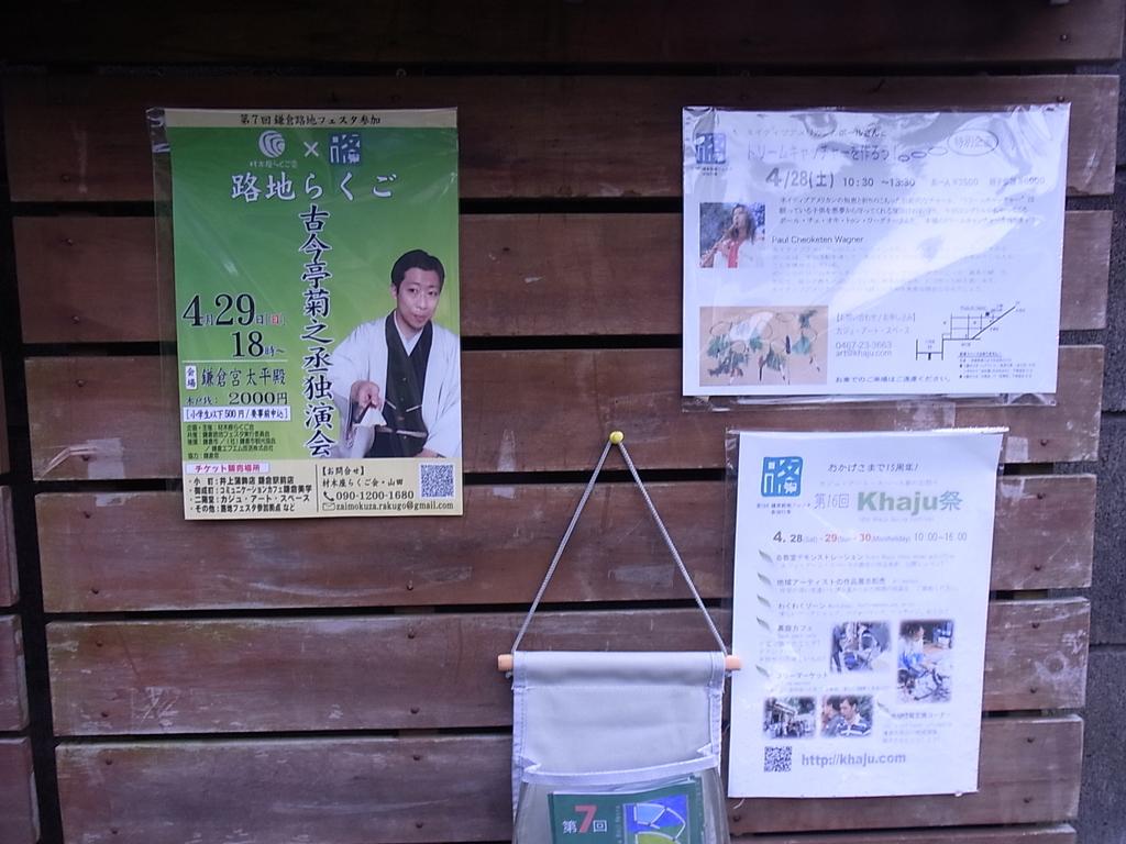 鎌倉路地フェスタ いろいろやってます。