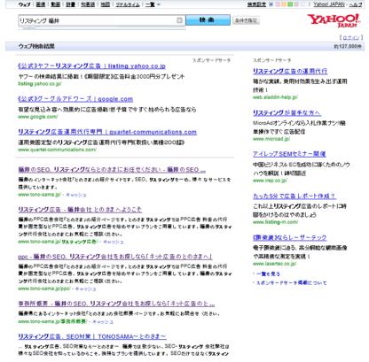 格安サービスのTONOSAMAの検索結果について