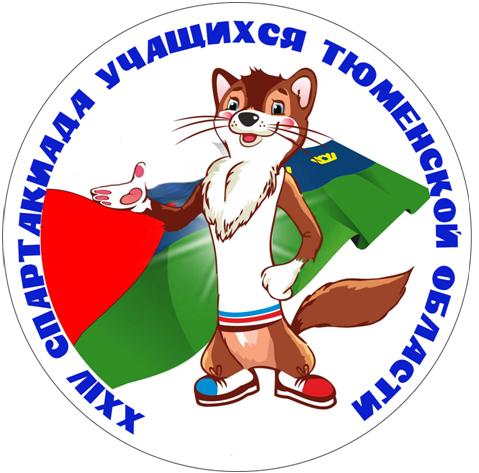 XXIV Спартакиада учащихся Тюменской области