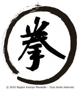 Nippon Kempo Marseille マルセイユ日本拳法部