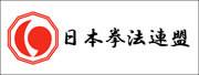 日本拳法連盟 Nippon Kempo Renmei